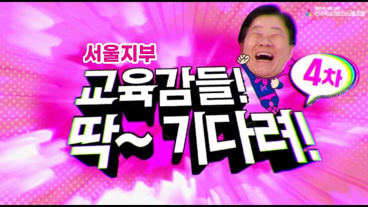 [1020총파업 승리! 위원장이 간다!④] 서울지부 조합원들과 함께 했습니다