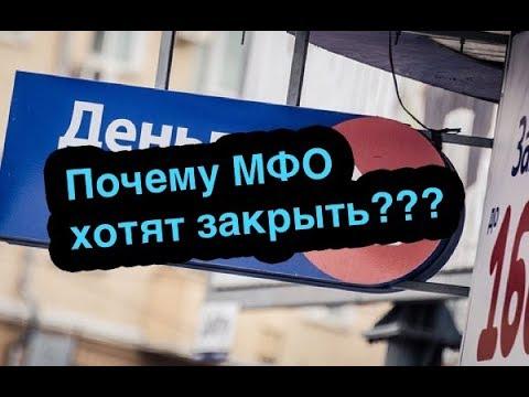 О недобросовестной практике МФО.
