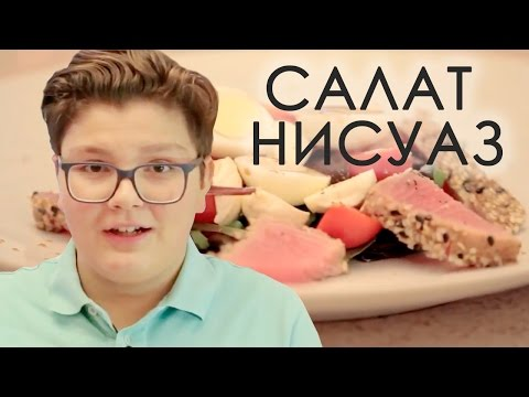 Салат Нисуаз с тунцом | Антон Булдаков