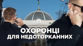 Охоронці для недоторканних депутатів | «СХЕМИ» №126