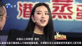 《 非你莫属》20151019 沈东军王东上演真假沈东军