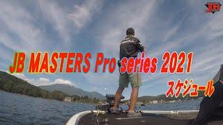 JB Masters Pro series 2021 スケジュール Go!Go!NBC!