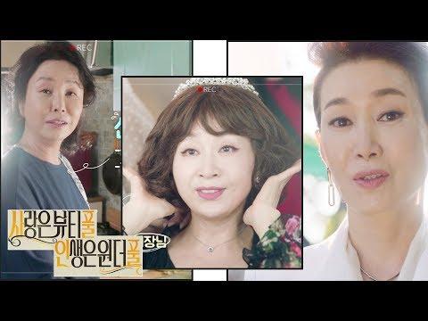KBS2 주말드라마 '사랑은 뷰티풀 인생은 원더풀'