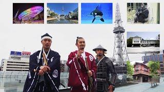 クルマで巡る名古屋観光 <2021年3月公開>