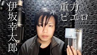 伊坂幸太郎の重力ピエロ本の紹介