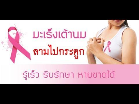 โรคมะเร็งเต้านมผ่าตัดข้อดีและข้อเสีย