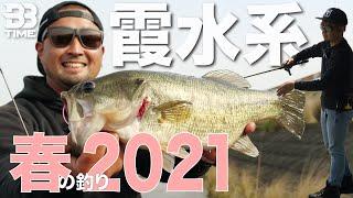 【2021年版】春の霞水系攻略 /BB TIME/馬場拓也 砂押友也