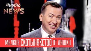 Порошенко может стать президентом Закордонья | Новый ЧистоNews от 04.04.2019
