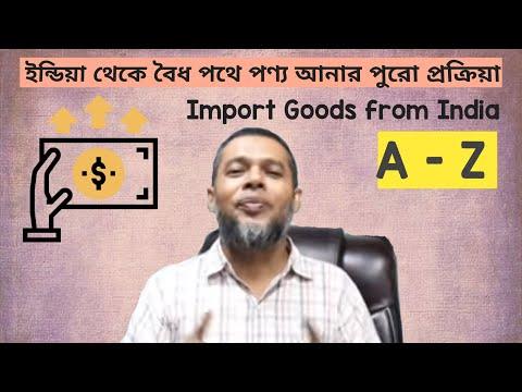 , title : 'ইন্ডিয়া থেকে বৈধ পথে পণ্য আনার পুরো প্রক্রিয়া Importing Goods from India AtoZ legal process