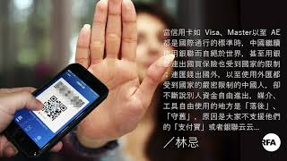 【林忌評論】 中國電子消費進攻香港市場