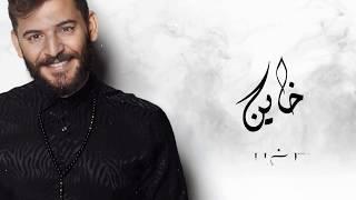 تحميل اغاني حسام جنيد خاين من صغر سنك - (Hossam Jneed Khayn Min Sighr Sinak ( Lyrics Video 2019 MP3