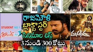 రాజమౌళి బ్లాక్ బ్లాస్టర్ సినిమాల లిస్ట్   SS Rajamouli Blockbuster Movies List   News Mantra