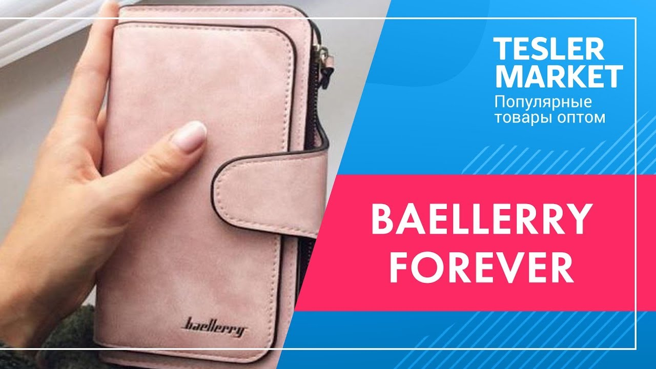 Женское портмоне «Baellerry Forever»