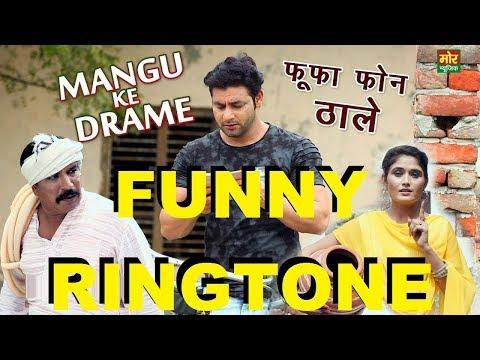 Haryanvi RingTone - Fufa Phone Thale - Funny Ringtone - Jack Simar - 2018 Ringtone