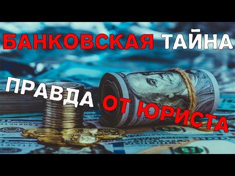 Банковская тайна. Кредиты обман.