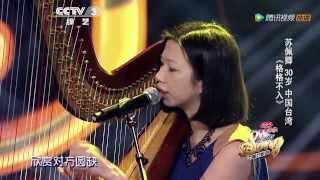 20140131 中国好歌曲 《格格不入》苏佩卿 蔡健雅遇故人激动大叫(刘欢组)