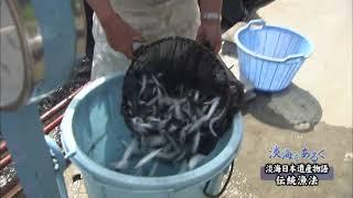 淡海をあるく 伝統漁法 高島市