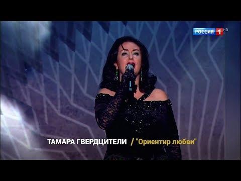 ОРИЕНТИР ЛЮБВИ ПЕСНЯ ТАМАРА ГВЕРДЦИТЕЛИ СКАЧАТЬ БЕСПЛАТНО