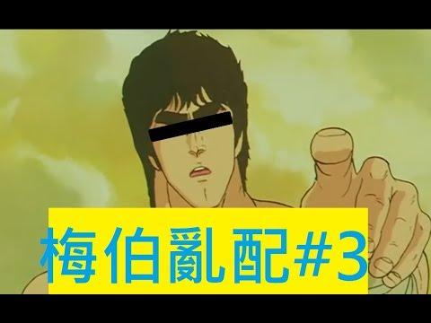 【直播】梅伯亂配#3-你已經屎了