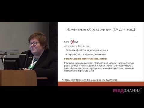 2. Новые рекомендации Европейского общества по артериальной  гипертонии. Л.О.Минушкина