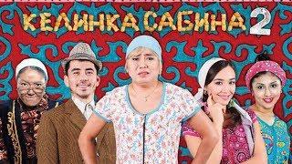 "Фильм ""Келинка Сабина 2"" HD качество официально!"