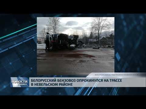 Новости Псков 22.01.2020 / Белорусский бензовоз опрокинулся на трассе в Невельском районе
