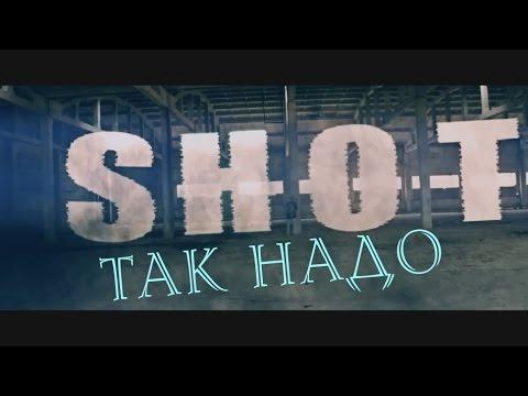 Shot - Так Надо (Unofficial Video)