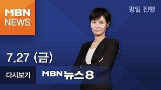 2018년 7월 27일 (금) 뉴스8 | 전체 다시보기