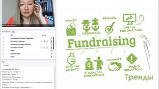 Проект USAID/ИПЭУ. Вебинар «Тренды фандрейзинга»