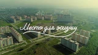 "ЖК ""Матрешкин двор"" - место для жизни."
