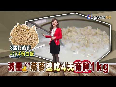 反效果 連吃4天燕麥瘦身 竟胖1公斤