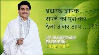 ब्रह्माण्ड आपके सपने को पूरा कर देगा अगर आप|| Let's the universe work for your