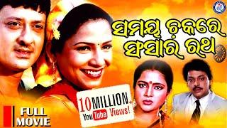 Samay Chakare Sansara Ratha | Sidhant | Mama Mishra | Aparajita | Mihir Das | Bijay Mohanty