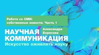 Лекция 5.3.1 | Работа со СМИ: собственные новости. Часть 1 | Александра Борисова