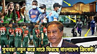 সুখবর! মাঠে নামছে টাইগাররা! যে কয়েকটি শর্তে ক্রিকেট শুরু হচ্ছে বাংলাদেশে | Bangladesh cricket team