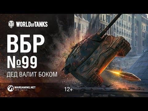ВБР 99. «Дед» валит боком