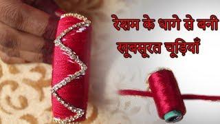 रेशम धागा चूड़ियाँ डिजाइन | DIY silk thread bangles designs | hand made choodiyan