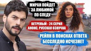 ВЕТРЕНЫЙ /HERCAİ - 24 СЕРИЯ: МИРАН УЗНАЕТ ПРАВДУ!- РЕЙЯН БЕССЛЕДНО ИСЧЕЗНЕТ!