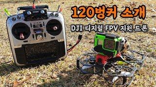 국산 120벙커 소개와 첫비행 / DJI Digital FPV System / 온보 크리스탈 배터리 / 비행시간 4분이상!