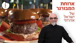 מתכון להמבורגר ב-10 דקות
