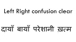 What is right hand called in hindi
