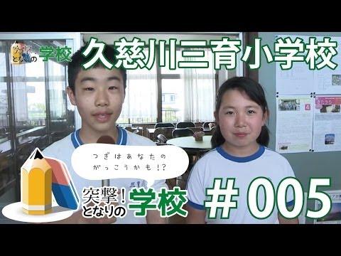 突撃!となりの学校 #005 / 久慈川三育小学校