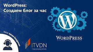 WordPress: создаем блог за час.