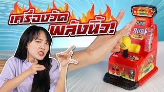 ซอฟรีวิว: เครื่องวัดพลังความแรง นิ้ว!!【 FINGER BOXING CLUB 】