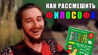 Васил смотрит АЛФАВИТ от Вероники Степановой