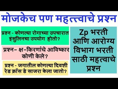 Zp Bharti &  Arogya vibhag bharti imp Questions | zp question paper | arogya vibhag prashnapatrika |