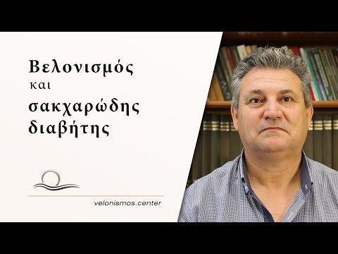 Epicrisis-σακχαρώδη διαβήτη τύπου 2