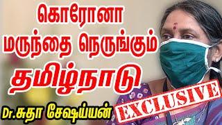 கொரோனா மருந்தை நெருங்கும் தமிழ்நாடு | Dr. Sudha Seshayyan Exclusive Interview