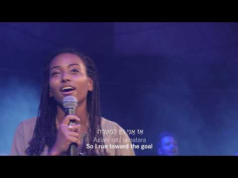 Merim Oti (You Lift Me Up) - Praises of Israel