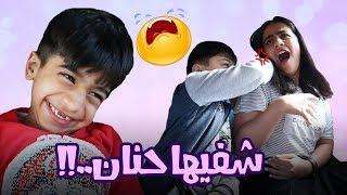 فلوق شفيها حنان و عيون عدول طابت وين رحنا - عائلة عدنان